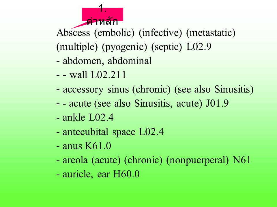 1. คำหลัก Abscess (embolic) (infective) (metastatic) (multiple) (pyogenic) (septic) L02.9. - abdomen, abdominal.