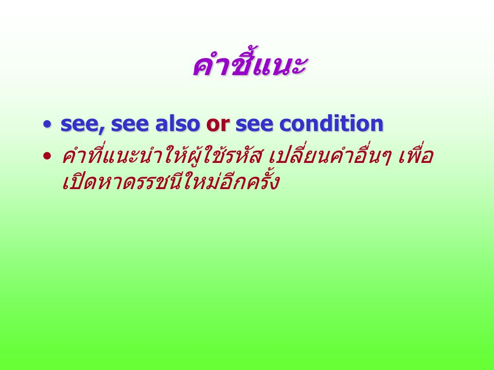 คำชี้แนะ see, see also or see condition