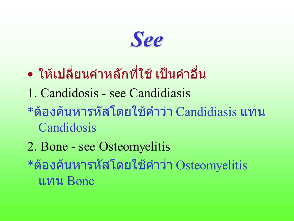 See ให้เปลี่ยนคำหลักที่ใช้ เป็นคำอื่น 1. Candidosis - see Candidiasis