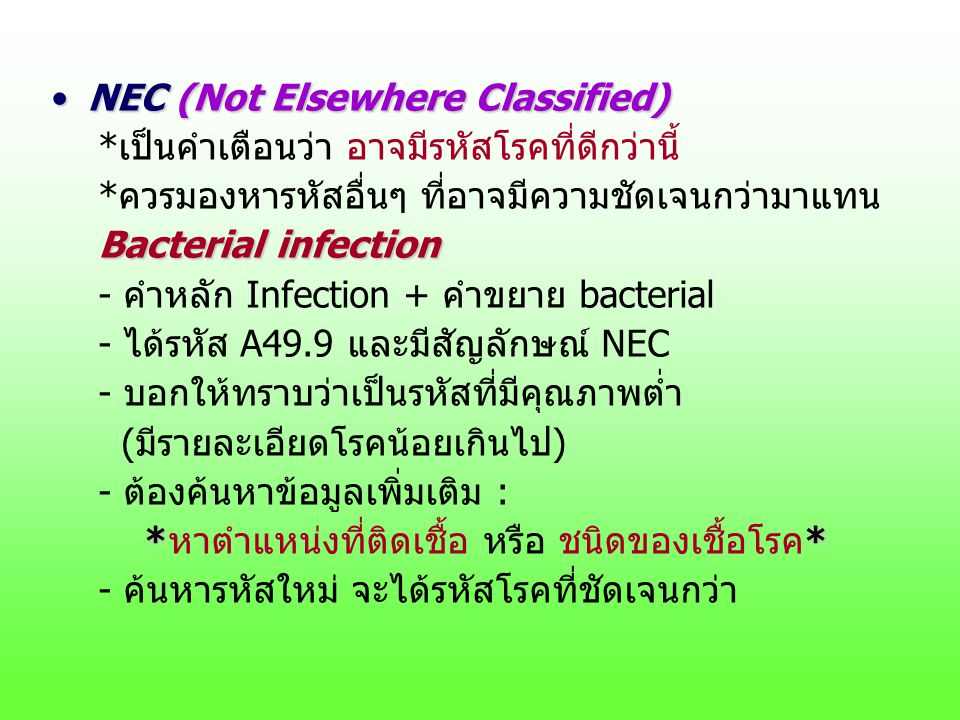 NEC (Not Elsewhere Classified)
