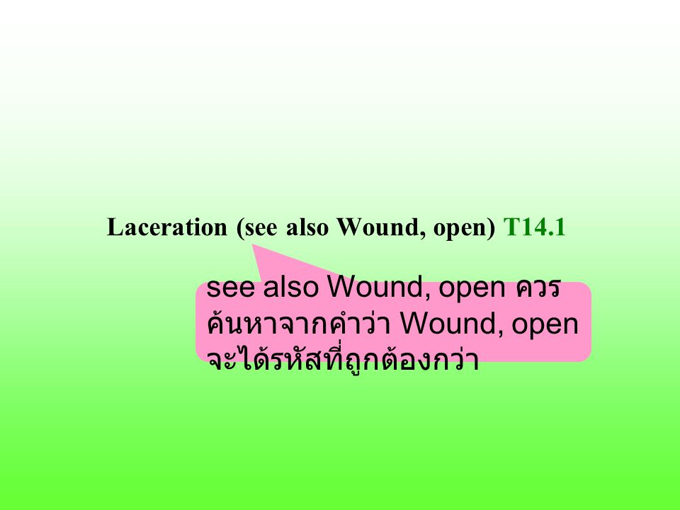 Laceration (see also Wound, open) T14.1