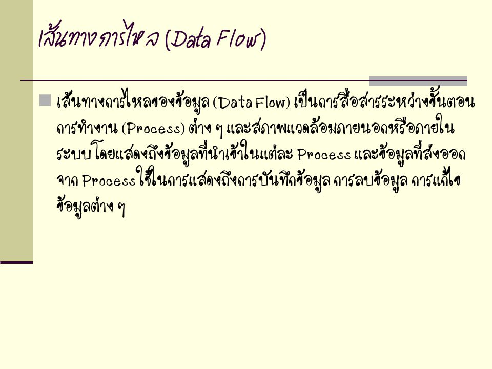 เส้นทางการไหล (Data Flow)