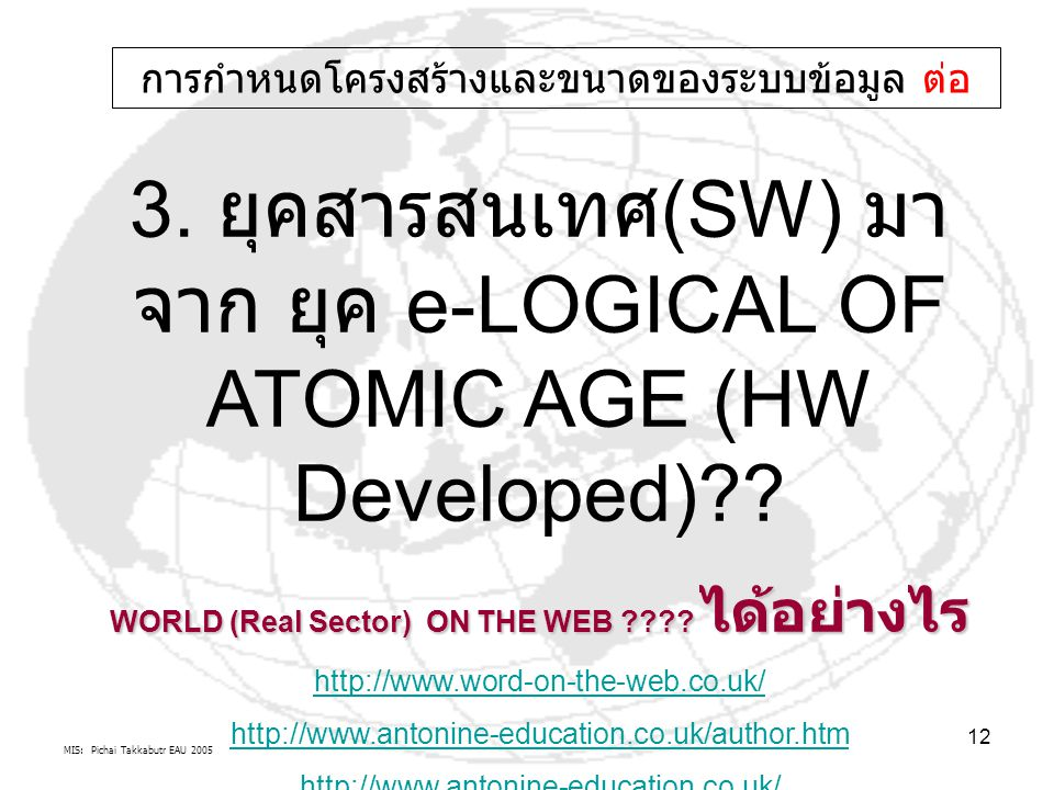 WORLD (Real Sector) ON THE WEB ได้อย่างไร