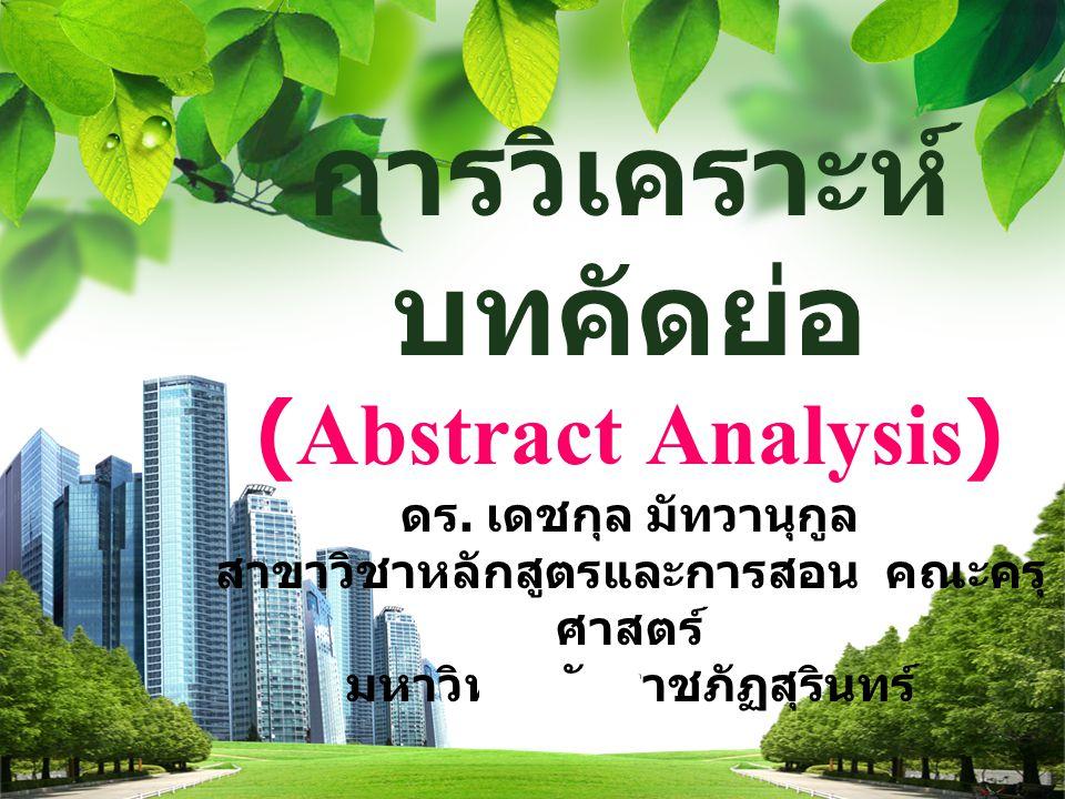 การวิเคราะห์บทคัดย่อ (Abstract Analysis) ดร
