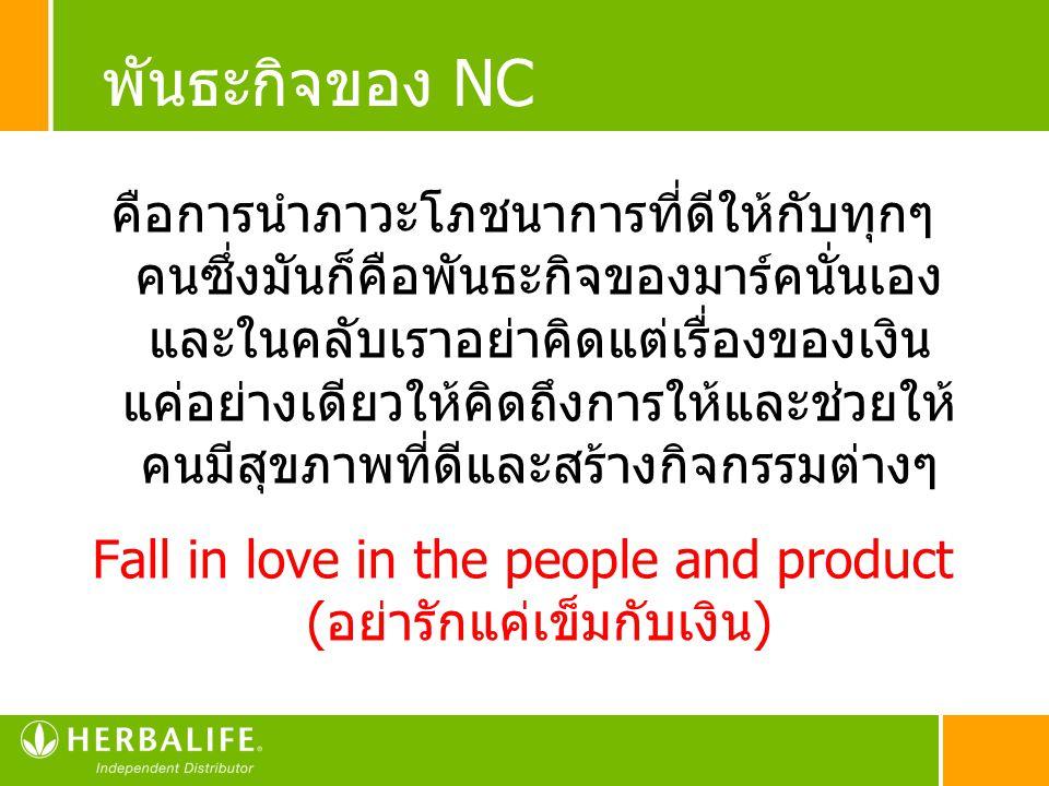 พันธะกิจของ NC