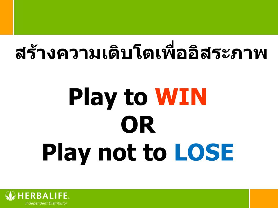 Play to WIN OR Play not to LOSE