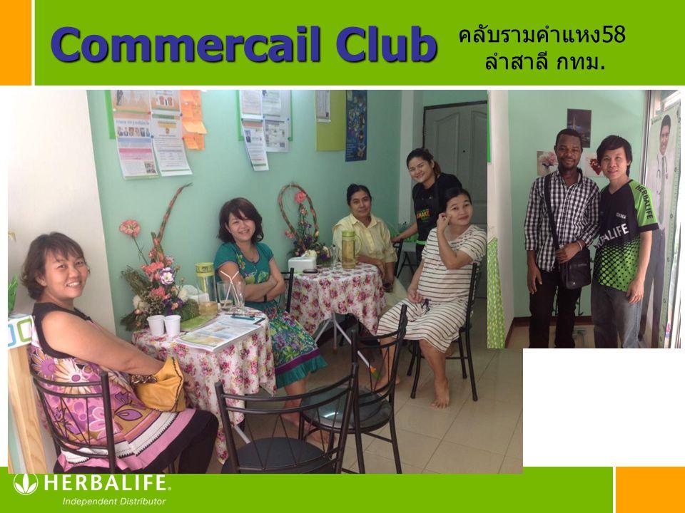Commercail Club คลับรามคำแหง58 ลำสาลี กทม.