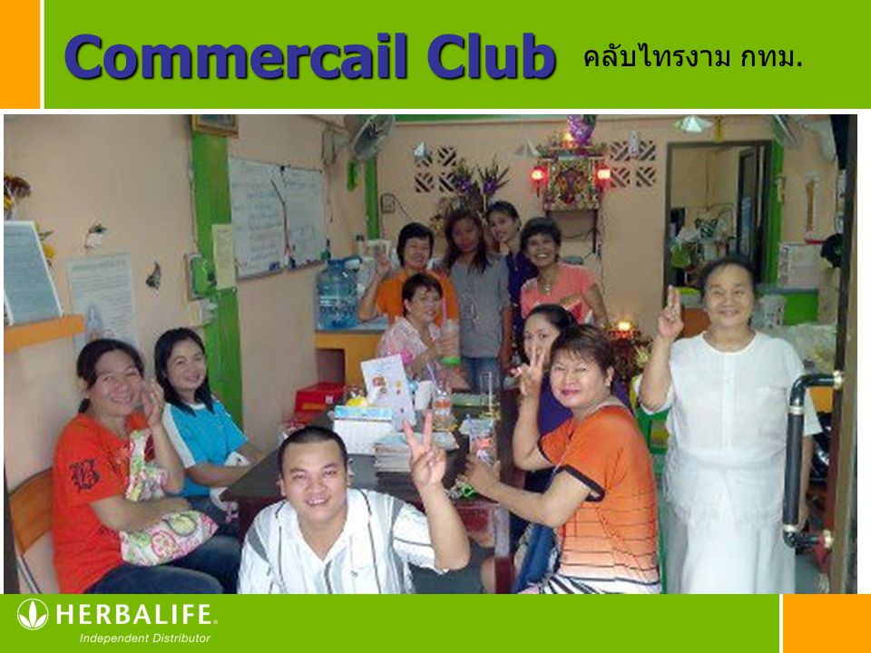 Commercail Club คลับไทรงาม กทม.