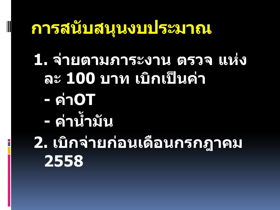 การสนับสนุนงบประมาณ 1. จ่ายตามภาระงาน ตรวจ แห่งละ 100 บาท เบิกเป็นค่า - ค่าOT - ค่าน้ำมัน 2.