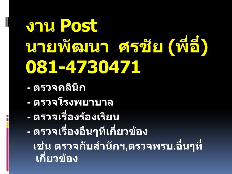 งาน Post นายพัฒนา ศรชัย (พี่อี๋) 081-4730471