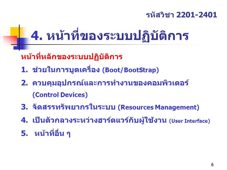 4. หน้าที่ของระบบปฏิบัติการ