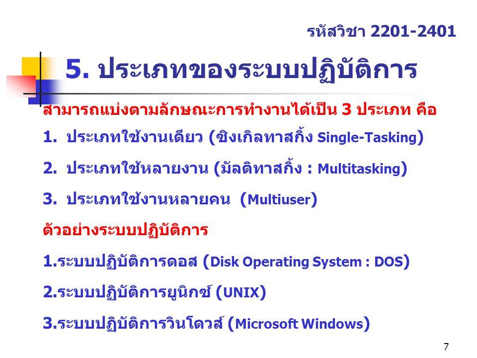 5. ประเภทของระบบปฏิบัติการ