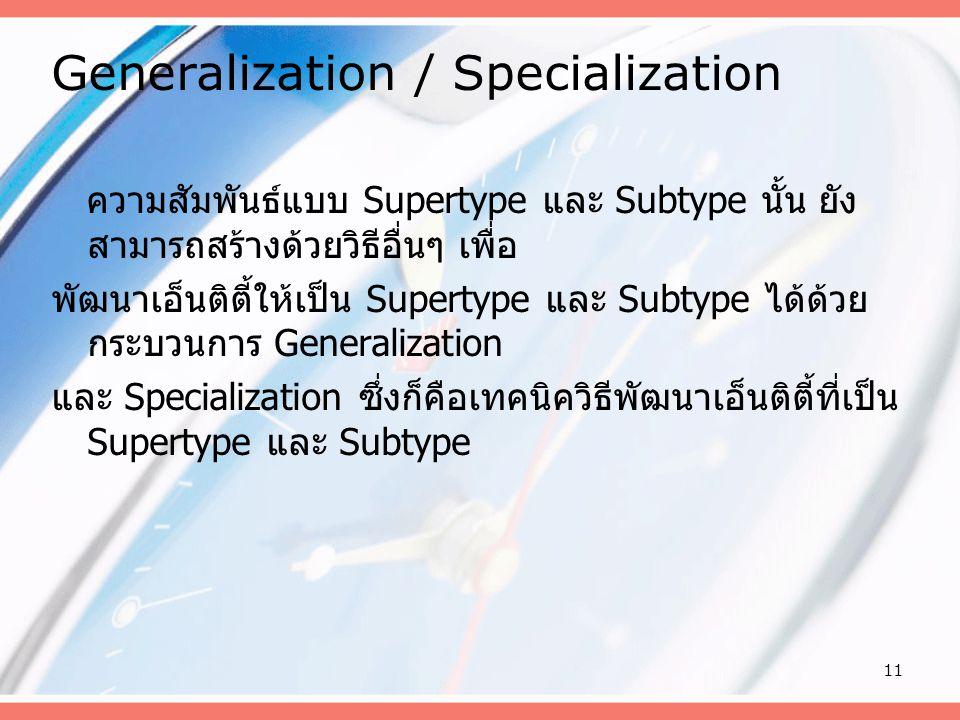 Generalization / Specialization