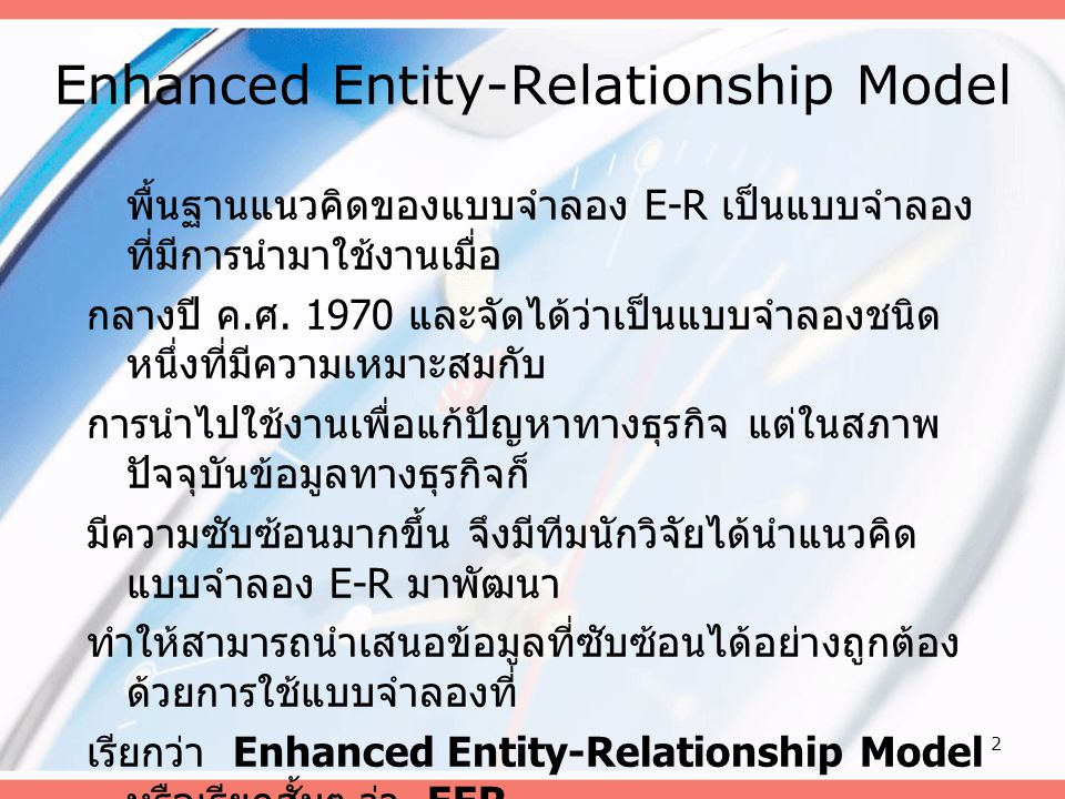 Enhanced Entity-Relationship Model