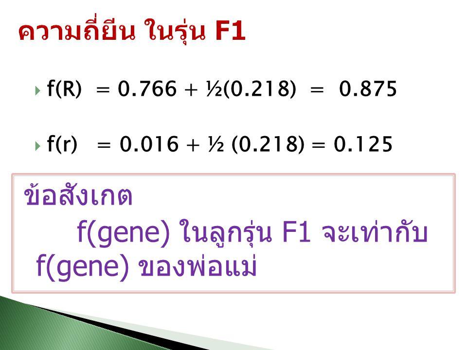f(gene) ในลูกรุ่น F1 จะเท่ากับ f(gene) ของพ่อแม่