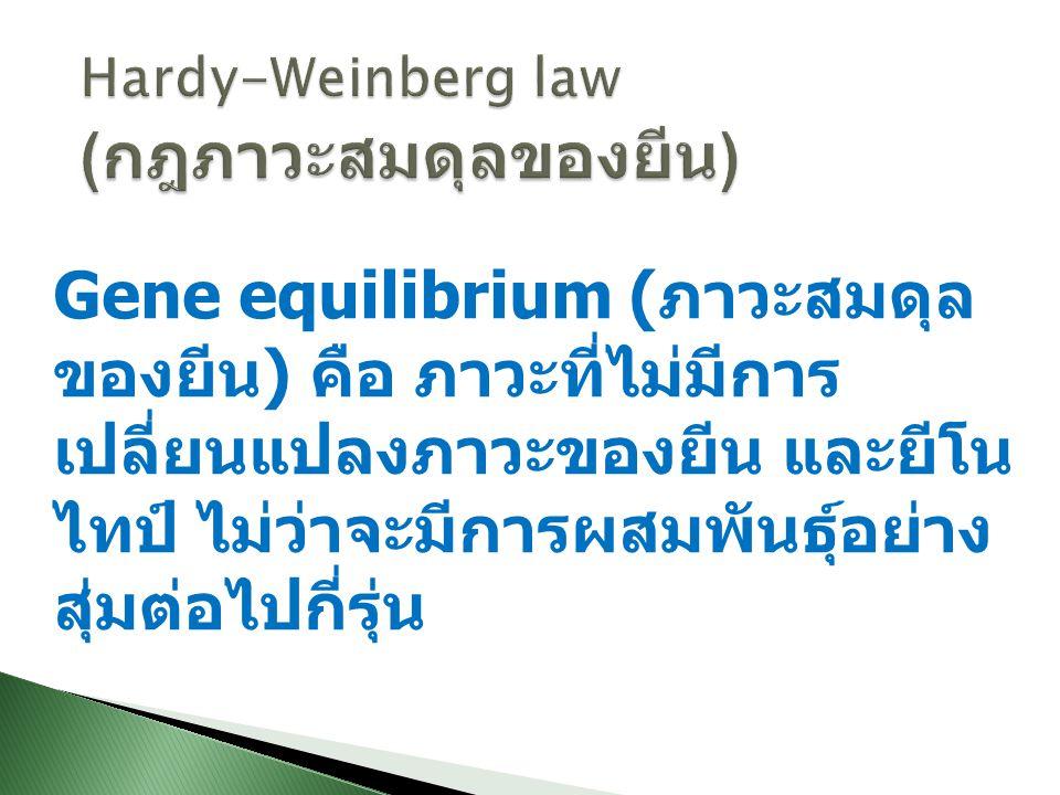 Hardy-Weinberg law (กฎภาวะสมดุลของยีน)
