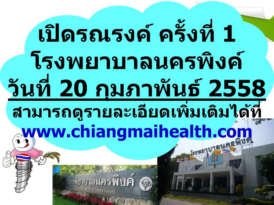 สามารถดูรายละเอียดเพิ่มเติมได้ที่ www.chiangmaihealth.com