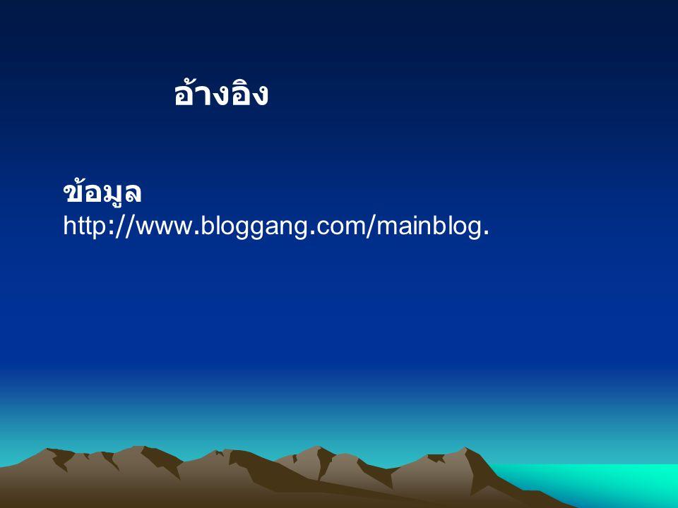 อ้างอิง ข้อมูล http://www.bloggang.com/mainblog.