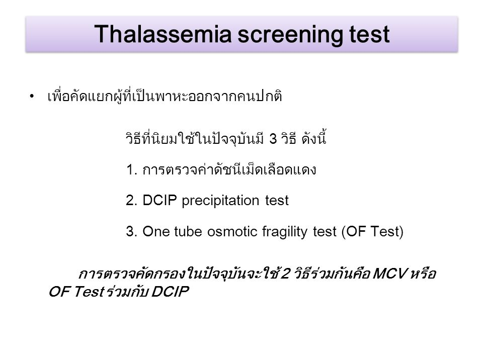 Thalassemia screening test