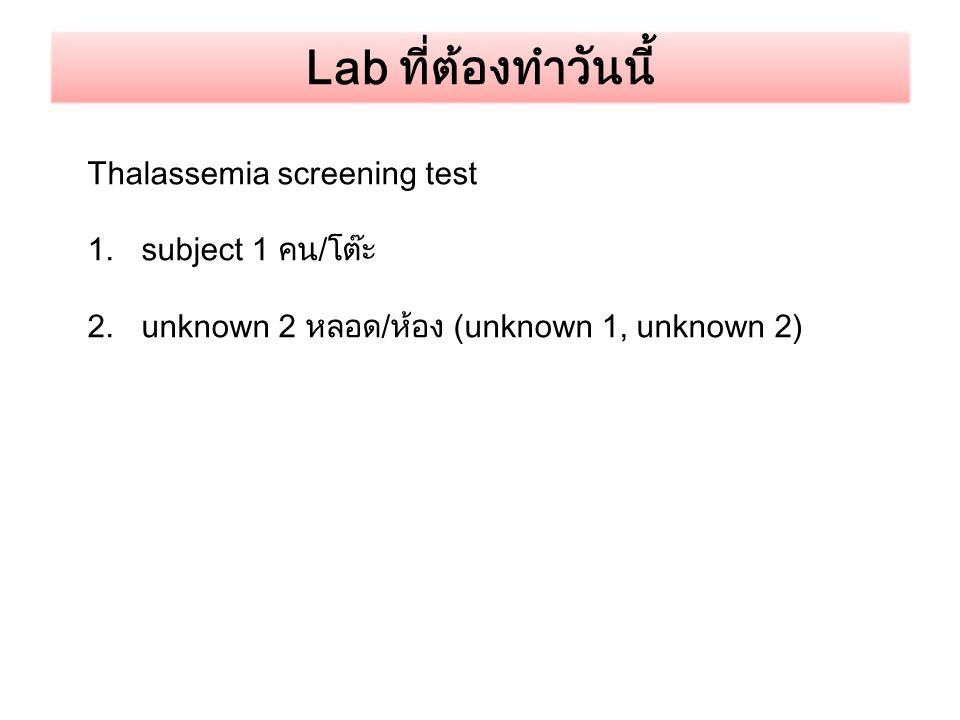 Lab ที่ต้องทำวันนี้ Thalassemia screening test subject 1 คน/โต๊ะ