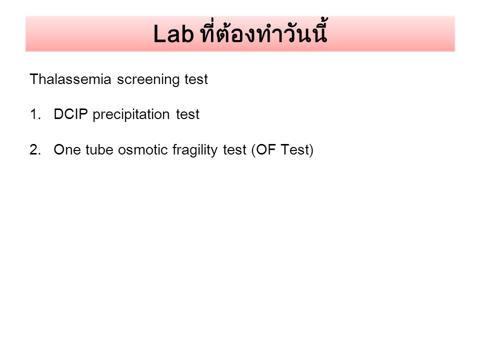 Lab ที่ต้องทำวันนี้ Thalassemia screening test DCIP precipitation test
