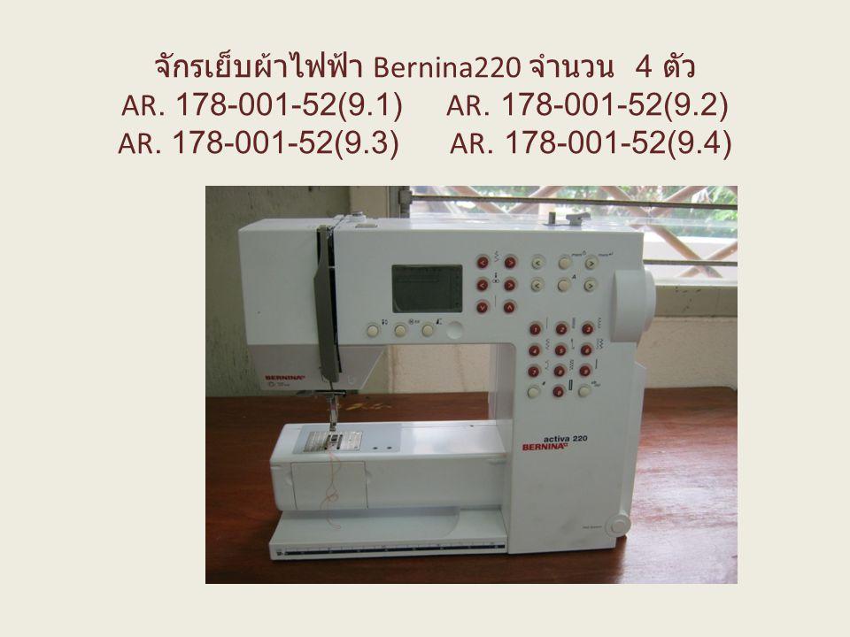 จักรเย็บผ้าไฟฟ้า Bernina220 จำนวน 4 ตัว AR. 178-001-52(9. 1) AR