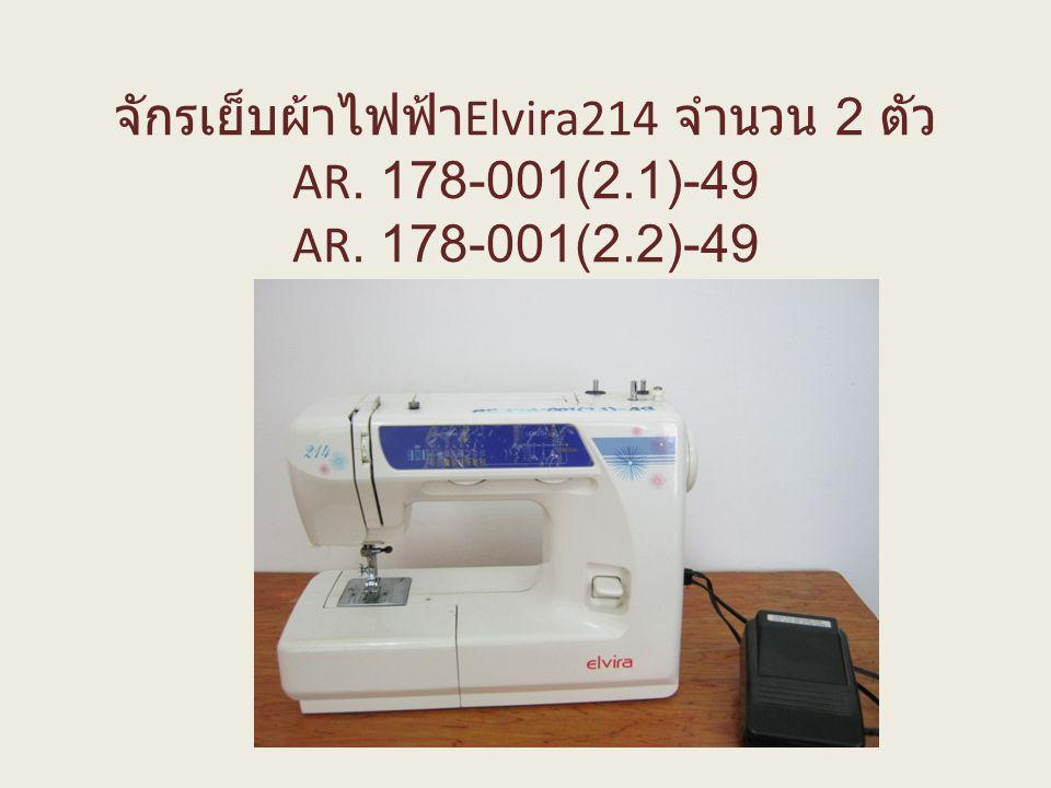 จักรเย็บผ้าไฟฟ้าElvira214 จำนวน 2 ตัว AR. 178-001(2. 1)-49 AR