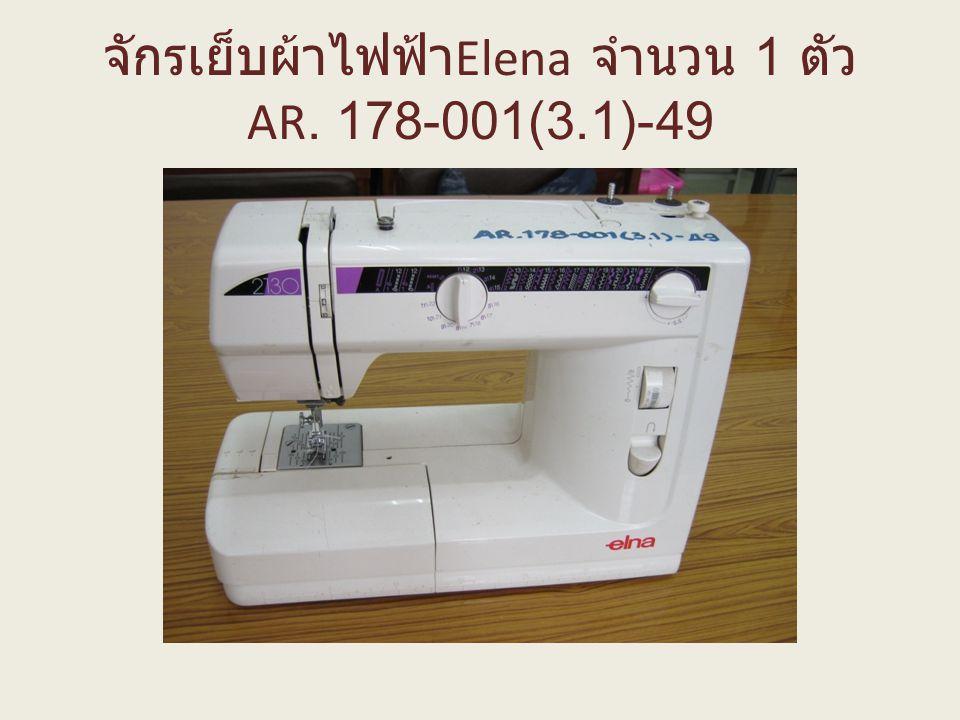 จักรเย็บผ้าไฟฟ้าElena จำนวน 1 ตัว AR. 178-001(3.1)-49