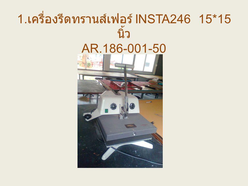 1.เครื่องรีดทรานส์เฟอร์ INSTA246 15*15 นิ้ว AR.186-001-50