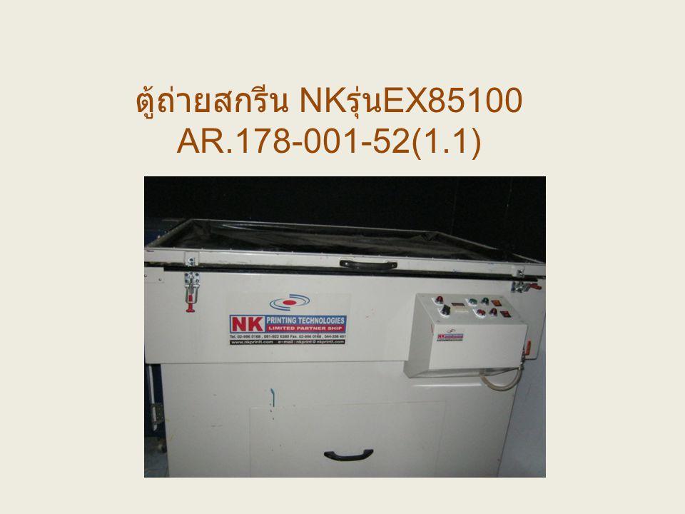 ตู้ถ่ายสกรีน NKรุ่นEX85100
