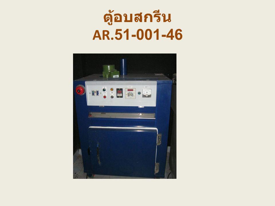 ตู้อบสกรีน AR.51-001-46