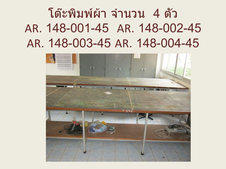 โต๊ะพิมพ์ผ้า จำนวน 4 ตัว AR. 148-001-45 AR. 148-002-45 AR