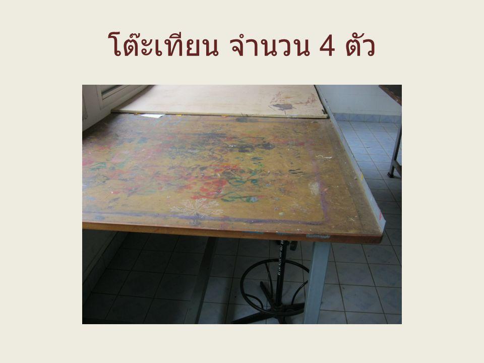 โต๊ะเทียน จำนวน 4 ตัว