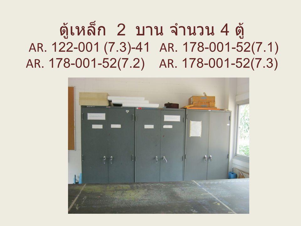 ตู้เหล็ก 2 บาน จำนวน 4 ตู้ AR. 122-001 (7. 3)-41 AR. 178-001-52(7