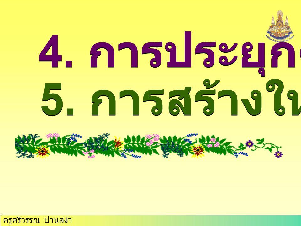 4. การประยุกต์ 5. การสร้างใหม่