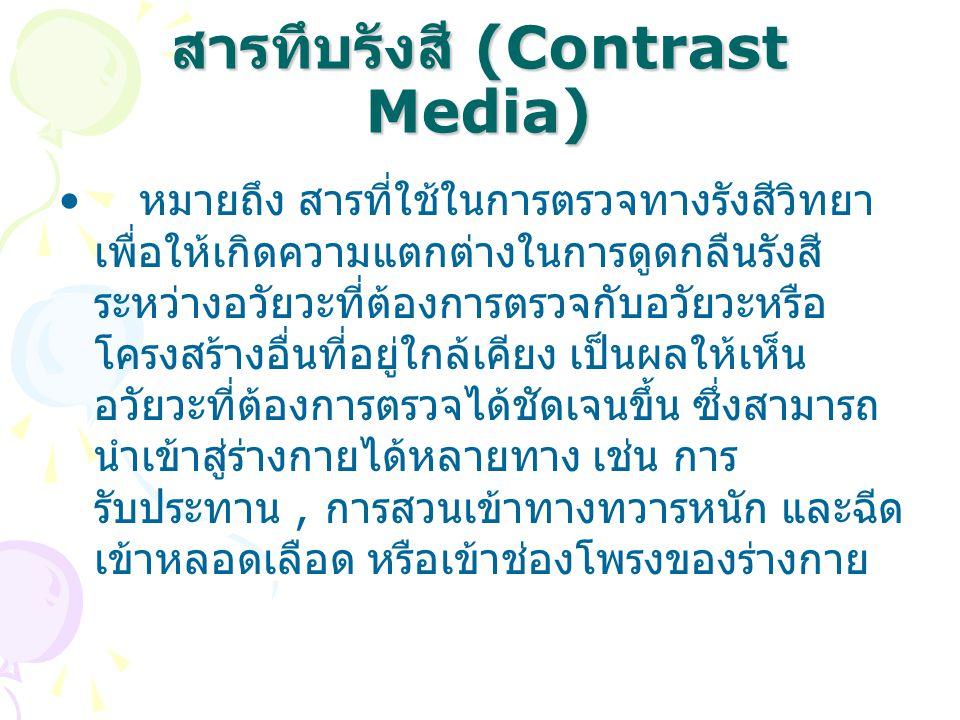 สารทึบรังสี (Contrast Media)