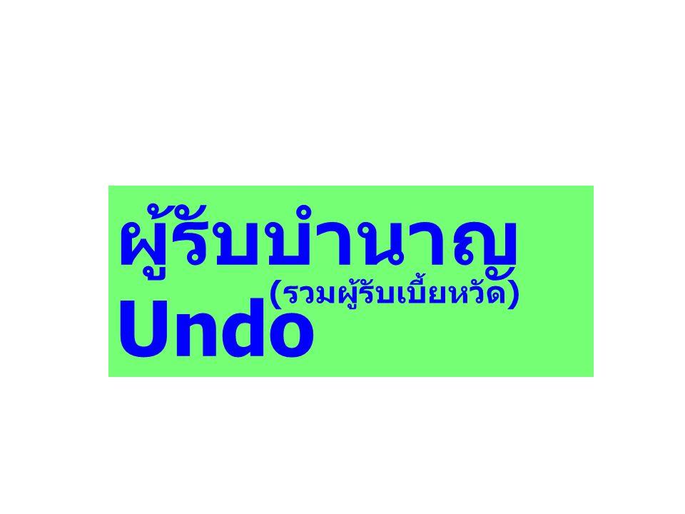 ผู้รับบำนาญ Undo (รวมผู้รับเบี้ยหวัด)