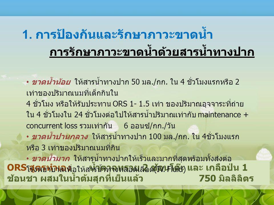 1. การป้องกันและรักษาภาวะขาดน้ำ