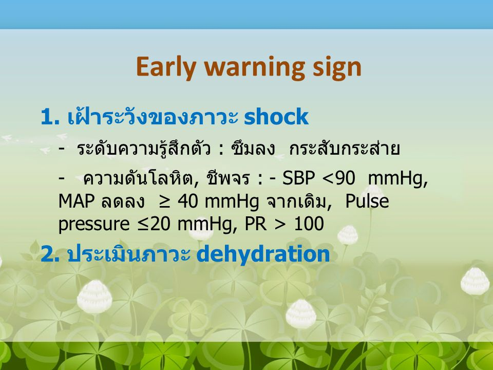 Early warning sign 1. เฝ้าระวังของภาวะ shock
