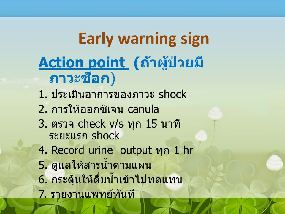 Early warning sign Action point (ถ้าผู้ป่วยมีภาวะช็อก)