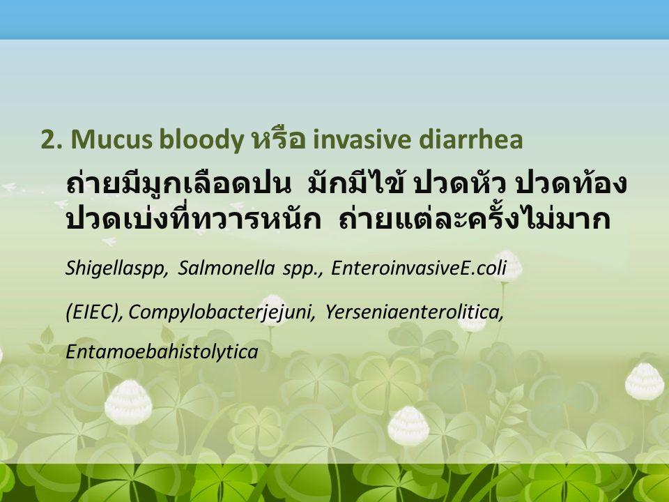 2. Mucus bloody หรือ invasive diarrhea