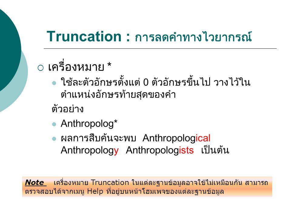 Truncation : การลดคำทางไวยากรณ์