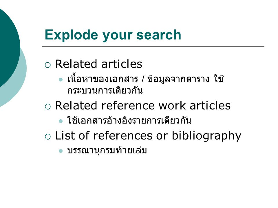 Explode your search Related articles Related reference work articles