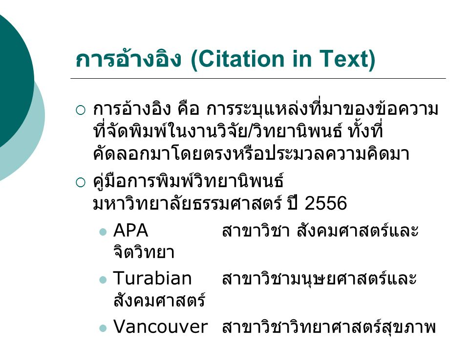 การอ้างอิง (Citation in Text)