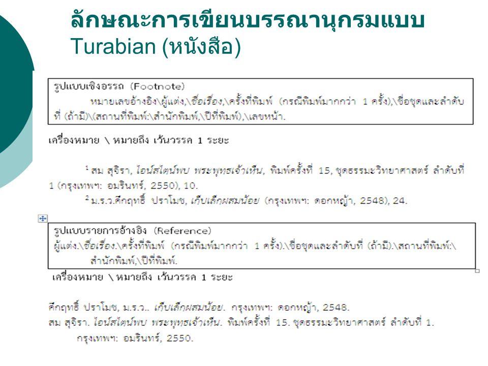 ลักษณะการเขียนบรรณานุกรมแบบ Turabian (หนังสือ)
