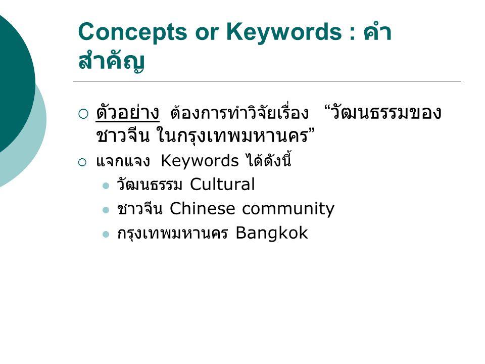 Concepts or Keywords : คำสำคัญ