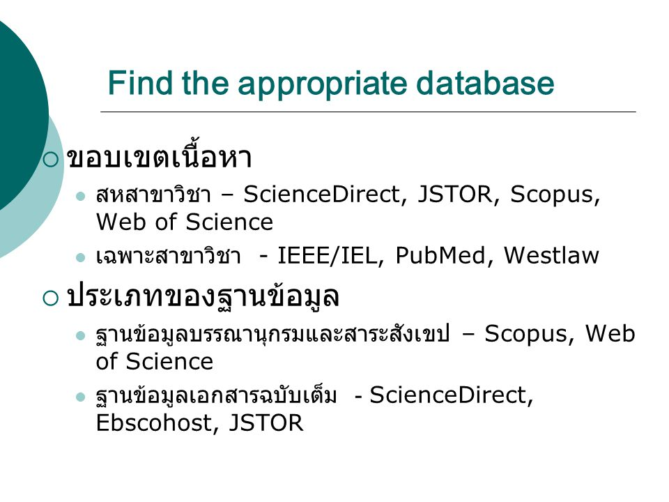 Find the appropriate database