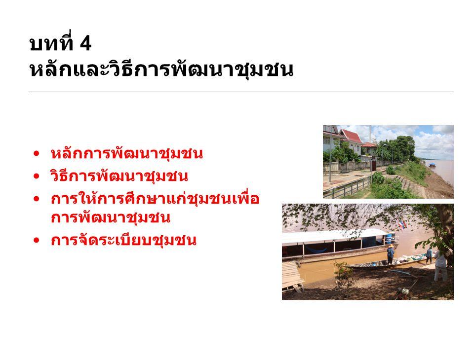 บทที่ 4 หลักและวิธีการพัฒนาชุมชน