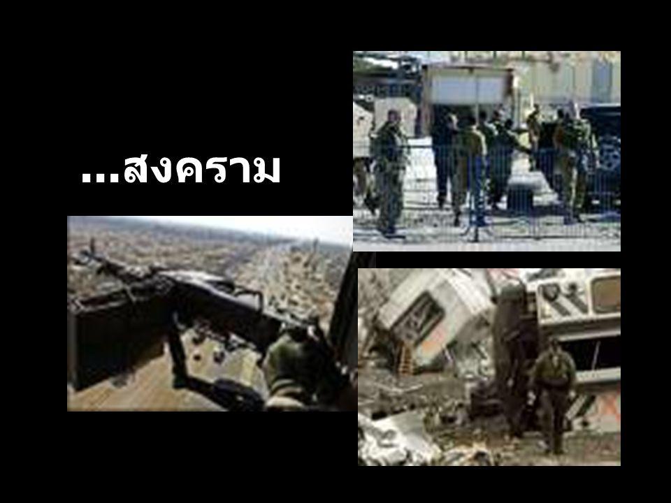 1 ...สงคราม