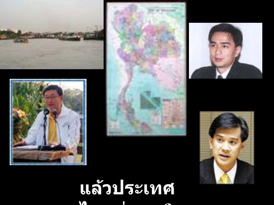 แล้วประเทศไทยล่ะ..... 1